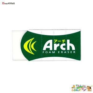 サクラクレパス アーチ消しゴム<Arch>(40個入)RAF60【2288504-10】