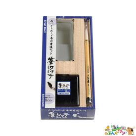 馬印 筆タッチ(ホワイトボード専用書道セット)BFT-S【5050865】