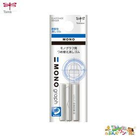 【話題の商品】トンボ鉛筆 モノグラフ専用 消しゴム ER-MG【a22828】