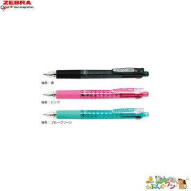ゼブラ サラサマルチ(0.4mm)<4色ボールペン+シャープ> J4SAS11-□