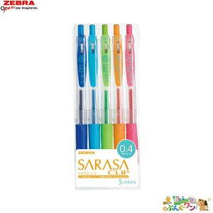 ゼブラ サラサクリップ<0.4mm>〔5色セット〕JJS15-5CA【2070315】