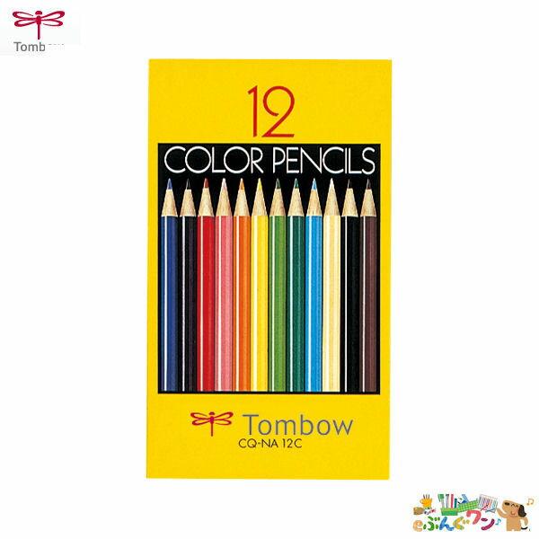 トンボ鉛筆 紙箱入色鉛筆12色 CQ-NA12C【2121246】