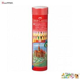 ファーバーカステル 色鉛筆丸缶 24色 TFC-CPK/24C【4226585】