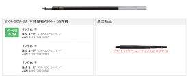 【新製品】三菱鉛筆 ジェットストリームエッジ専用替え芯 <0.28mm芯> SXR20328