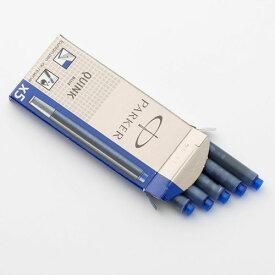 パーカー(PARKER) カートリッジインク 1950384 ブルー【】