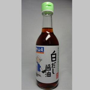 【愛媛のおみやげ】(株)山蔵ふるさと味工房 白だし醤油〈お取り寄せ〉