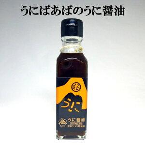 【クーポン利用で30%オフ】宇和ヤマミ醤油(有)うに醤油【すご得】【ふるさと割】