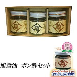 【20%OFFクーポン配布中!】旭合名会社 旭醤油・ポン酢セット(ふりかけ・ジュレ)