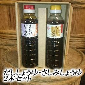 【20%OFFクーポン配布中!】旭合名会社 旭醤油・しょうゆ2本セット