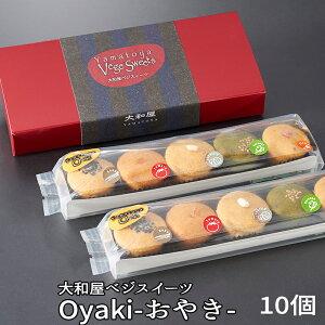 大和屋ベジスイーツOyaki-おやき-10個ギフトBOX