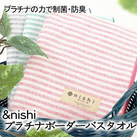 西染工(株) &nishi プラチナボーダーバスタオル  今治/いまばり/ガーゼ調/制菌/防臭