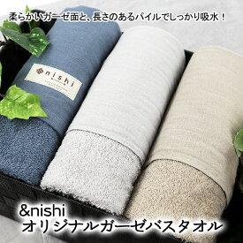 西染工(株) &nishi オリジナルガーゼバスタオル  今治/いまばり/ガーゼタオル