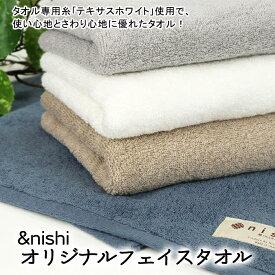 西染工(株) &nishi オリジナルフェイスタオル  今治/いまばり/テキサスホワイト