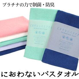 西染工(株) におわないバスタオル  今治/いまばり/制菌/防臭