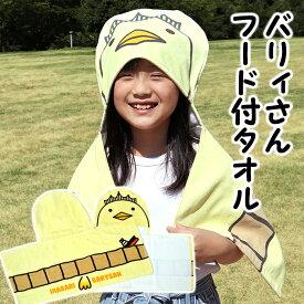西染工(株) バリィさんフード付タオル  愛媛のゆるキャラ/今治産タオル/出産祝い/日よけ