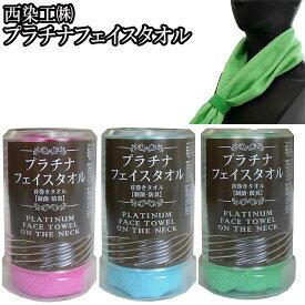 西染工(株)プラチナフェイスタオル〈全3色〉