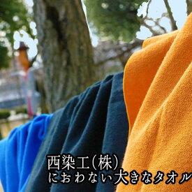 西染工(株) におわない大きなタオル〈全3色〉