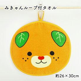 西染工(株)みきゃんループ付タオル