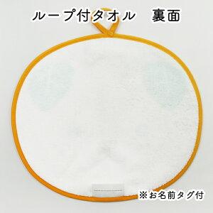 西染工(株)みきゃんループ付タオル裏面