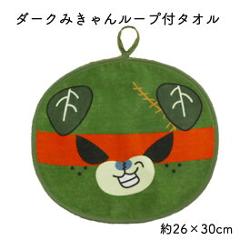 西染工(株)ダークみきゃんループ付タオル