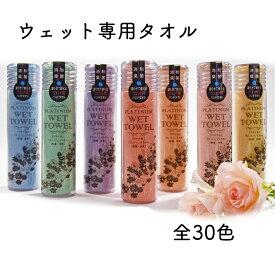 西染工(株)PLATINUM WET TOWEL カラー1〜20