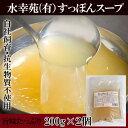 水幸苑(有) すっぽんスープ