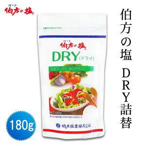 伯方塩業(株) 伯方の塩DRY(詰替)180g