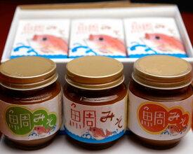 【愛媛の海産物】【愛媛の人気おとりよせ】浦安水産 鯛みそ 3種類セット<お取り寄せ><ギフト>