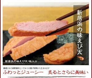 秋月食品工業(株)新居浜の味えび天セット【すご得】【ふるさと割】