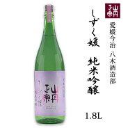(株)八木酒造部山丹正宗しずく媛純米吟醸1.8L