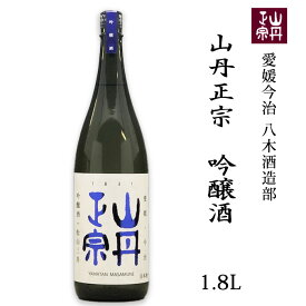 【20%OFFクーポン配布中!】(株)八木酒造部 山丹正宗 吟醸酒 1.8L