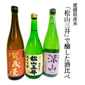 【20%OFFクーポン配布中!】愛媛県酒造協同組合 愛媛県産米「松山三井」で醸した酒比べ