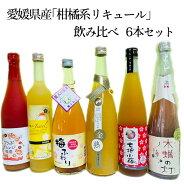 愛媛県酒造協同組合愛媛県産「柑橘系リキュール」飲み比べ