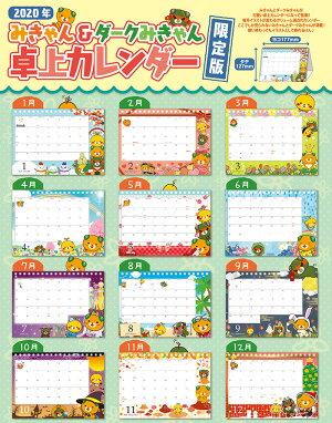 (株)スジヤ印刷工房みきゃん&ダークみきゃん卓上カレンダー限定版