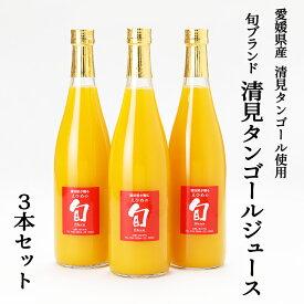 【20%OFFクーポン配布中!】濱田農園 旬ブランド清見タンゴールジュース 3本入