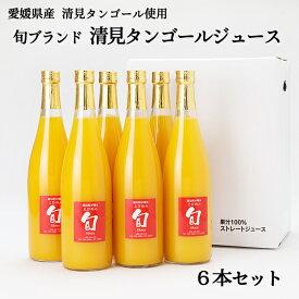 【20%OFFクーポン配布中!】濱田農園 旬ブランド清見タンゴールジュース 6本入