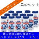 四国乳業(株)8020のむヨーグルト 12本セット