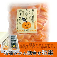 (有)南四国ファーム愛媛産冷凍みかん詰め合わせ粒楽(みかん4袋、しらぬい4袋)