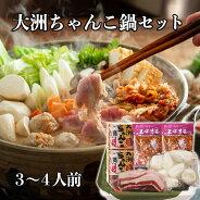 (有)玉井民友商店大洲ちゃんこセット