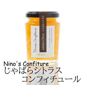 【20%OFFクーポン配布中!】江山菓匠 ニノズ・コンフィチュール じゃばらシトラスコンフィチュール 160g