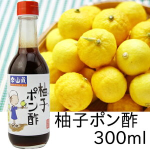 【20%OFFクーポン配布中!】(株)山蔵ふるさと味工房 柚子ポン酢300ml