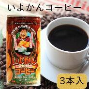 【人気のお土産】(株)あいさといよかんコーヒー3本入【2018】