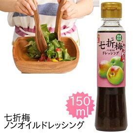 【20%OFFクーポン配布中!】義農味噌(株) 七折梅ノンオイルドレッシング 150ml