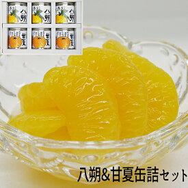 (株)グリップコーポレイション しまなみ柑橘物語八朔&甘夏缶詰セット
