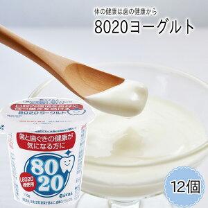 四国乳業(株) 8020ヨーグルト 12個セット