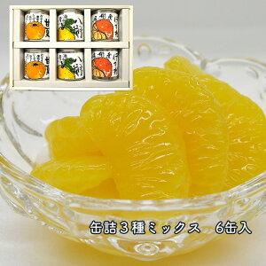 (株)グリップコーポレイション 瀬戸内しまなみ柑橘物語 缶詰3種ミックス 6缶入