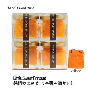 江山菓匠 ニノズ・コンフィチュール Little Sweet Princess 銘柄おまかせミニ瓶4個セット