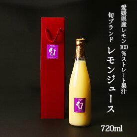 【20%OFFクーポン配布中!】濱田農園 旬ブランド レモンジュース720ml