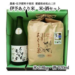【500円OFFクーポン配布中】(有)あぐり 伊予あぐり米(松山三井)米・酒セット