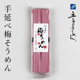 五色そうめん(株)森川 手延べ梅そうめん
